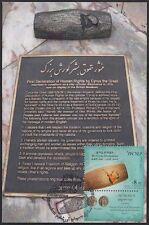 JUDAICA - ISRAEL Sc # 2057.2 MAXIMUM CARD II for CYRUS DECLARATION CYLINDER