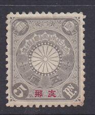 J162 Japan 1900 MVLH OG Offices in China Sc#1