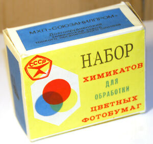 Soviet Chemical  developer for color  photo papers.  made in 1985