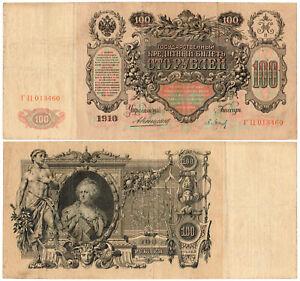 Russia 100 Ruble P#13a(2) (1910) Gosudarstvenniy Bank VF