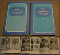 SAMBO 1940 EXT RR Russian Course self-defense without weapons for NKVD book 1993