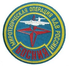 Russian sleeve patch for the Airborne Brigade of Russia in Bosnia