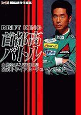 DRIFT KING Shutokou Battle Tsuchiya Keiichi & Bando Masaaki guide book SNES