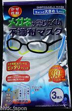 マスク Masque facial japonais (x3) Modèle spécial porteur de lunettes LARGE 02