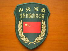 15's China PLA Office for Reform And Organizational Structure of CMC Patch