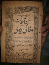 INDIA RARE - PRINTED BOOK IN URDU - PAGES 72