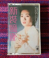 Sandy Lam ( 林憶蓮) ~ 新裝憶蓮 ( Malaysia Press ) Cassette