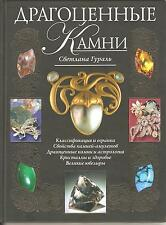 Precious Stone Gemstones Jewel Gem Diamond Brilliant ,Russian