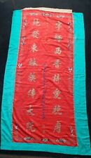 Antique silk wall hanging Chinese embroidery circa 1900