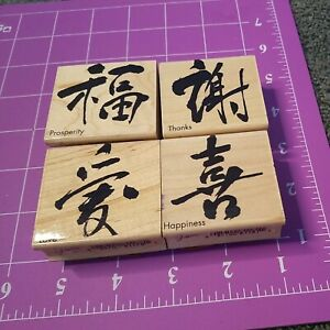 4 Asian Symbols Wooden Rubber Stamps Thanks Love Prosperity Happiness Crafts s1