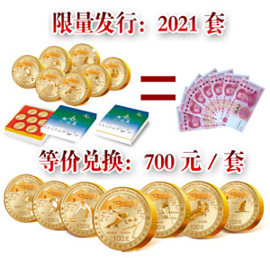 BeiJing 2022 Winter Olympic Commemoration 100 Yuan Coins Set RMB100X7=700 yuan