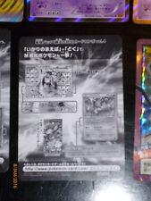 TCG POKEMON Rage of Broken Sky XY9 CARD CARTE 004/006 1ER ED JAP