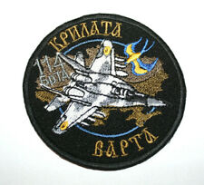 """PILOT PATCH UKRAINE AIR FORCE TACTICAL AVIATION BRIGADE 114 """" WINGED SENTINEL """""""