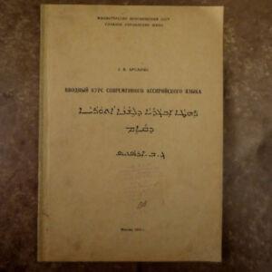 Вводный Курс Современного Ассирийского Языка- Арсанис; Assyrian Language RUSSIAN