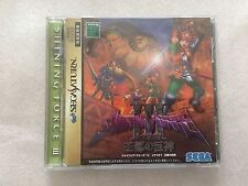 Shining Force 3 part 1 Sega Saturn JAPAN NTSC/J