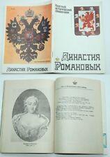 HOUSE OF ROMANOV DYNASTY - Russian book, Gorky (Nizhni Novgorod) Russia 1990
