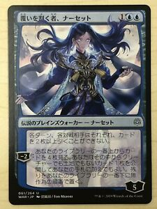 Narset, Parter of Veils Japanese War of the Spark Alternate Anime Art mtg NM