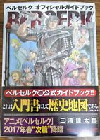 BERSERK Official Guide Book/Young Animal manga anime ベルセルク Brand New