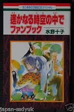 Harukanaru Toki no Naka de:Fan Book(Tooko Mizuno)