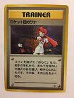Pokemon Card / Carte Trainer Rare Holo Card Game