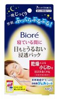 Kao Biore sleeping moisture eye mask 14 sheets From JAPAN F/S