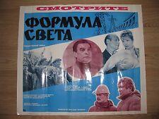 ORIGINAL VTG 1983 RUSSIAN SOVIET MOVIE POSTER
