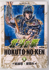 Hokuto-No-Ken (complete) #6 by Buronson+T Hara (Japanese) Action Adventure Comic