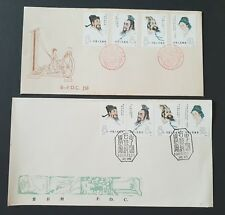 China Stamp 1980 J58 Scientists of Ancient China FDC