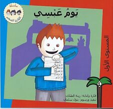 Abssy's Day Arabic Educational Story Book Abssy and Fattum Series (يوم عبسي)