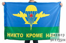 NEW BATCH FLAG OF RUSSIAN ARMY - VDV - SPECIAL FORCES - ВДВ - НИКТО КРОМЕ НАС #2