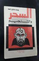 1978 Spirits Magic Occultism Vintage Arabic book كتاب السحر والتنجيم