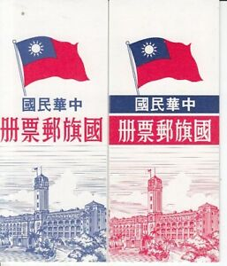 China  Taiwan  2 Markenheftchen mit Marken aus 1264 - 69  Flaggen     ** (mnh)
