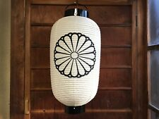 Real 'Kikumon' Chochin Lantern with the Imperial Chrysanthemum Seal of Japan