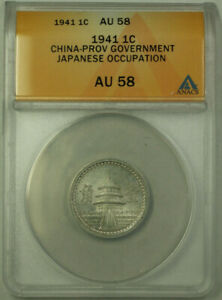 1942 5 Fen China Prov Government Japanese Occupation Coin ANACS AU-58