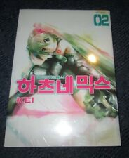 하츠네 믹스 만화 #2  Unofficial Hatsune MIX Manga Volume #2 (in Korean) Miku