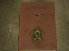 Aristophanes Аристофан Сборник статей Hardcover Russian 1956