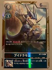 DIGIMON CARD GAME VEEDRAMON (DIGIMON BLUE) BT1-115 SEC (JAPANESE)