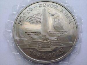 "Ukraine, 200000 karbovanets coin ""Hero City Kerch"" 1995 year"