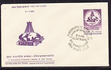India 1968 Seminar of Tamil Studies First Day Cover