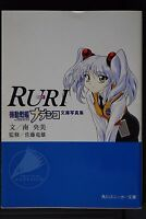 "JAPAN Martian Successor Nadesico Bunko Photo Book ""Ruri"""