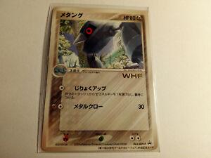 Pokémon Metang 063/ADV-P World Hobby Fair 2004 Japanese Promo Card - Near-Mint