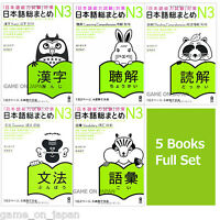 Nihongo So Matome JLPT N3 FULL SET Japanese Proficiency Language Test  So-Matome