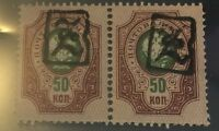 1919, Armenia, 42, MNH, Pair