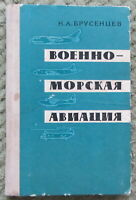 1976 Naval Aviation.USSR Russian Soviet Illustrated Book. Military textbook.RARE