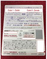 Pokemon Sword Shield -Okoya Zarude & Shiny Celebi + Ash's Cap- Serial Code Card
