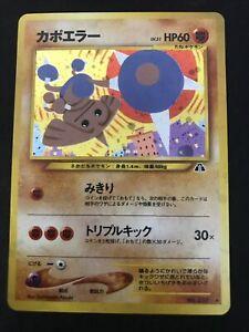 Hitmontop Japanese Holo Neo Pokemon