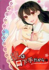 InuYasha Inu Yasha Light Romance Doujinshi Comic Inuyasha x Kagome Because He's