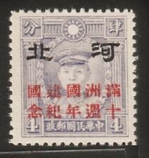 "JapOcc 1942 Hopei ""10 Ann of Manchokuo"" on HK Martyr (4c) MNG CV$8"