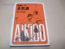 ZUKAI COACH AIKIDO KOZUI TSURUYAMA FOREWORD BY TAKUMA HISA RARE DAITO-RYU BOOK