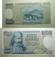 1984 Greece Note 5000 Greece Drachma UNC